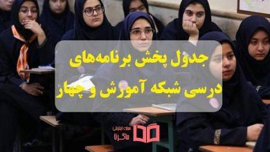 تصویر جدول پخش برنامه های درسی چهارشنبه ۲ مهر ۹۹ شبکه آموزش و چهار