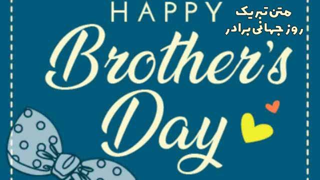 متن تبریک روز جهانی برادر ۹۹