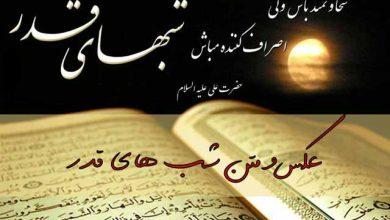 تصویر متن عالی شب قدر ۹۹ + عکس امشب شب قدر است و التماس دعا