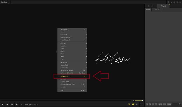 اجرای همزمان چند فایل PotPlayer