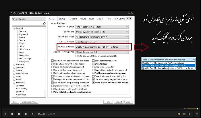 پخش همزمان چند فیلم و آهنگ و فایل در PotPlayer