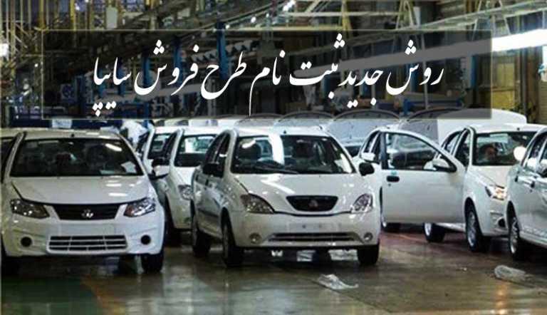 آموزش ثبت نام موفق اینترنتی خرید خودرو در سایت سایپا