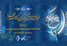 رمضان برای نیکوکاری