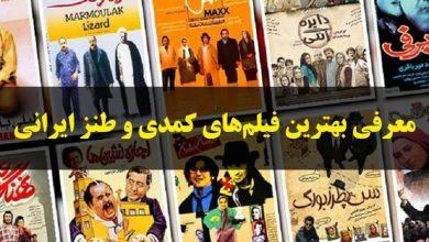 تصویر بهترین فیلم های کمدی ایرانی ، 12 فیلم خنده دار و طنز برتر سینمای ایران