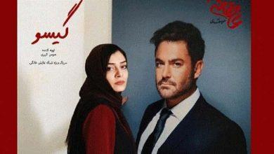 تصویر زمان پخش فصل دوم عاشقانه + داستان و بازیگران سریال گیسو