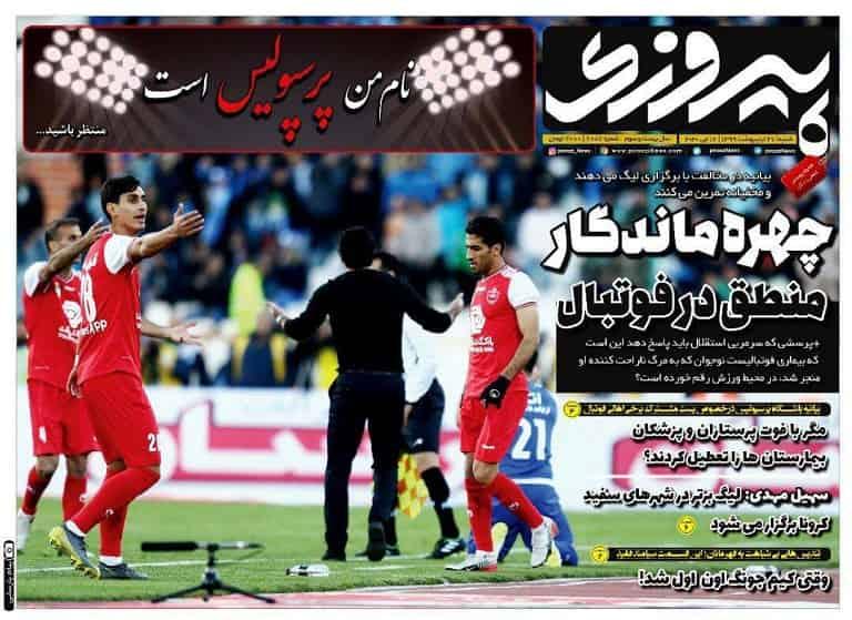 تیتر صفحه نخست روزنامه ورزشی پیروزی
