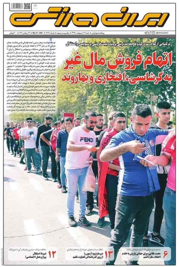 پیشخوان روزنامه ورزشی ایران ورزشی