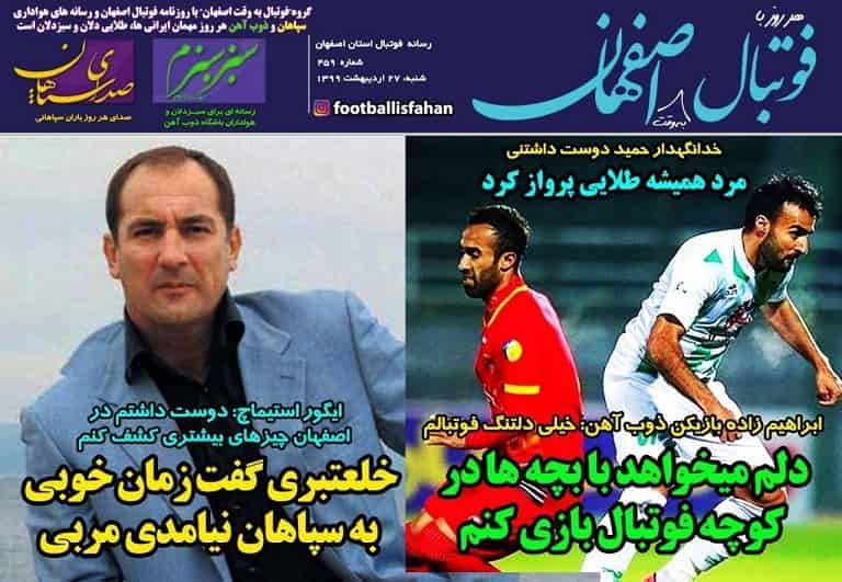 عناوین مهم روزنامه ورزشی فوتبال اصفهان