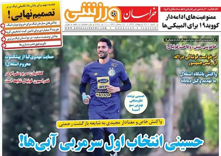 عناوین صفحه نخست روزنامه ورزشی خراسان ورزشی
