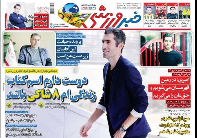 صفحه نخست روزنامه ورزشی خبر ورزشی