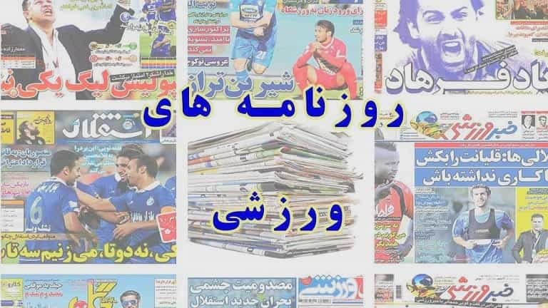عناوین روزنامه های ورزشی امروز ایران