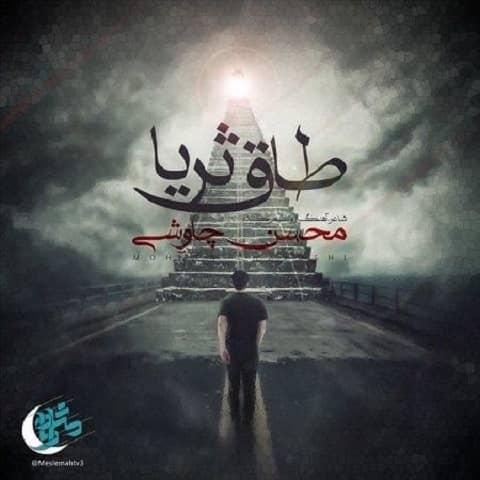 دانلود موزیک جدید محسن چاوشی به نام طاق ثریا