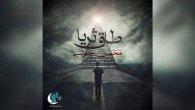 تصویر دانلود آهنگ طاق ثریا محسن چاوشی ⭐+ تکست و متن موزیک