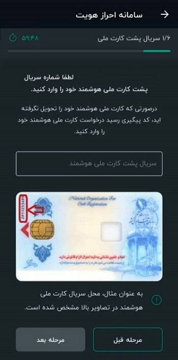 احراز آنلاین هویت در سیگنال