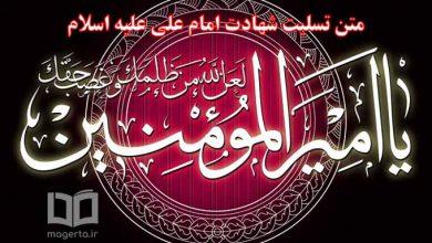 تصویر متن تسلیت شهادت امام علی (ع) ۹۹ + عکس نوشته