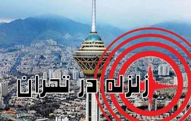 تصویر زلزله تهران را لرزاند، زمین لرزه ۱۹ اردیبهشت ۹۹ امشب