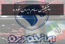 اپلیکیشن سهام ایران خودرو