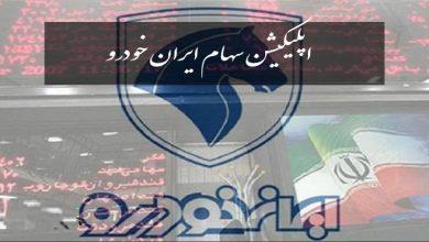 تصویر دانلود اپلیکیشن سهام ایران خودرو ✔️ نسخه رسمی و بروز