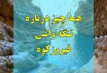 تنگه واشی فیروزکوه تهران