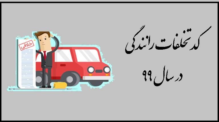 کد تخلف رانندگی