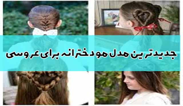 مدل مو دخترانه برای عروسی ۹۹