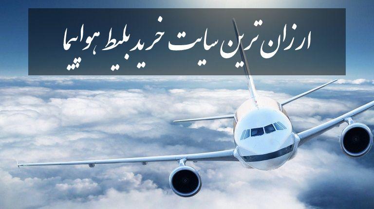 ارزانترین سایت خرید بلیط هواپیما