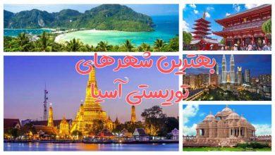 تصویر بهترین شهرهای توریستی آسیا | 7 شهر محبوب آسیایی نزد گردشگران
