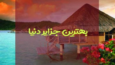 تصویر ۱۵ تا از زیباترین جزیره های جهان 🏝️، بهترین جزایر توریستی دنیا