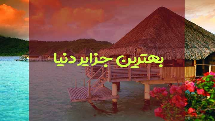 پانزده جزیره برتر توریستی دنیا