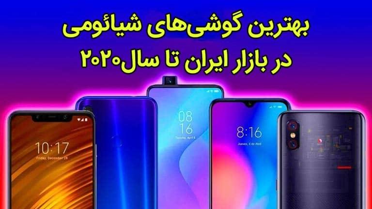 بهترین گوشی های شیائومی در بازار ایران 2020