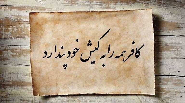 کافر همه را به کیش خود پندارد