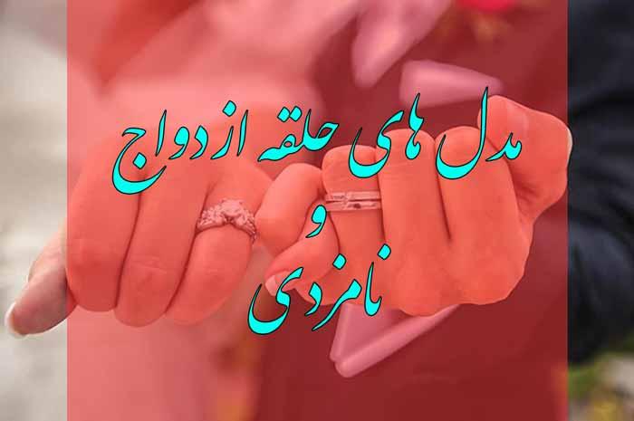 مدل حلقه های نامزدی و ازدواج