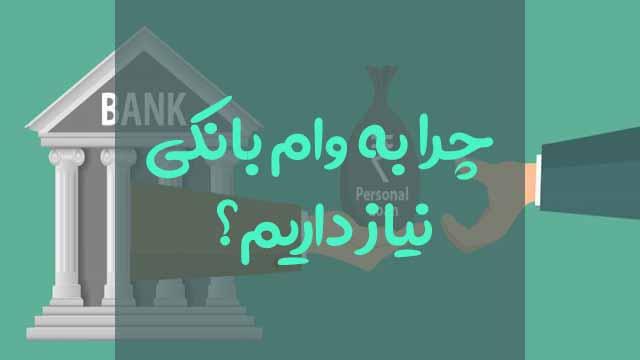 نیازمند وام بانکی