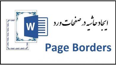 تصویر کشیدن کادر در ورد ✔️ نحوه ایجاد حاشیه در صفحات Page Borders Word