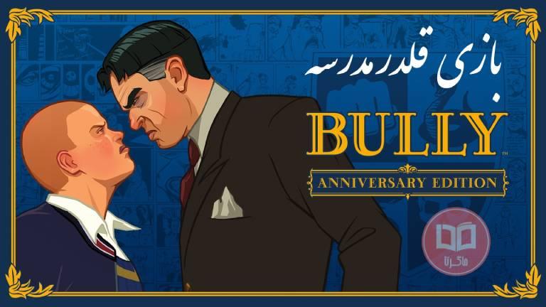 بازی بولی Bully: Anniversary Edition