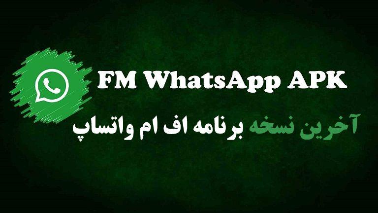 برنامه اف ام واتساپ FMWhatsApp