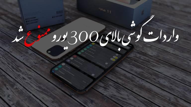 واردات گوشی بالای ۳۰۰ یورو