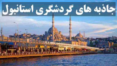 تصویر جاذبه های گردشگری استانبول ،از بهترین مکانها تا ترسناک ترین برجها