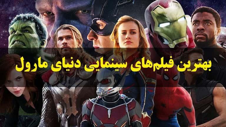 بهترین فیلم های مارول تا سال 2020