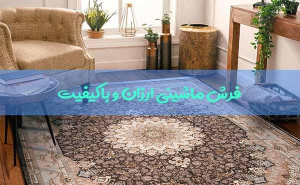 فرش ماشینی ارزان و باکیفیت