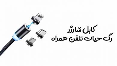 تصویر کابل شارژر رگ حیات تلفن همراه!