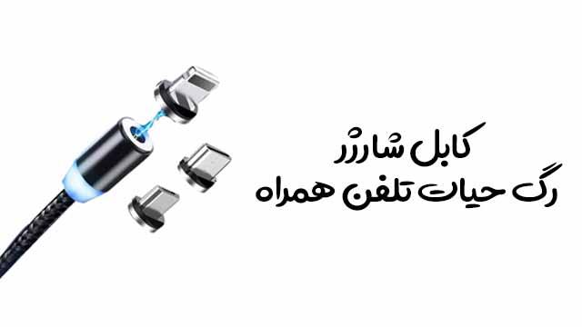 کابل شارژر موبایل