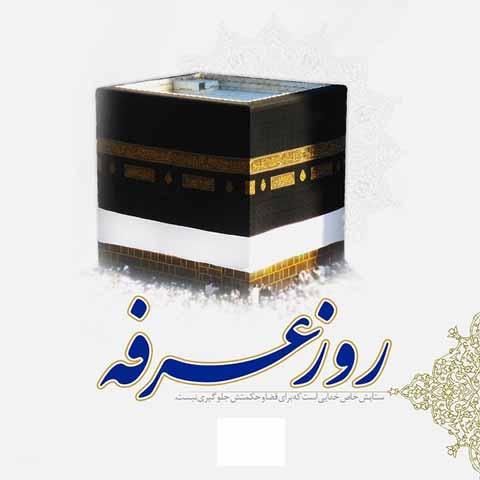 عکس پروفایل روز عرفه ۹۹
