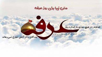 تصویر متن زیبا تبریک روز عرفه ۹۹ 🤲+ عکس نوشته پروفایل التماس دعا