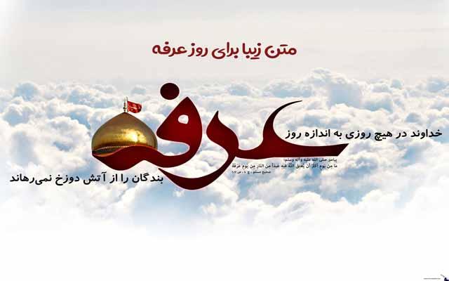 متن تبریک روز عرفه
