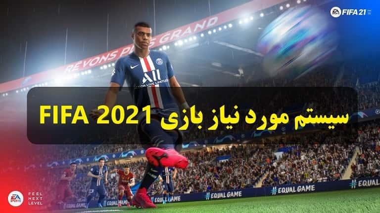 سیستم مورد نیاز بازی FIFA 21