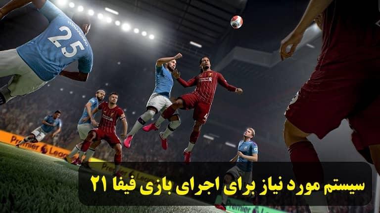 سیستم مورد نیاز برای اجرای بازی فیفا 2021