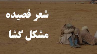 تصویر داستان و متن شعر قصیده مشکل گشا از غریب لاری + فایل PDF
