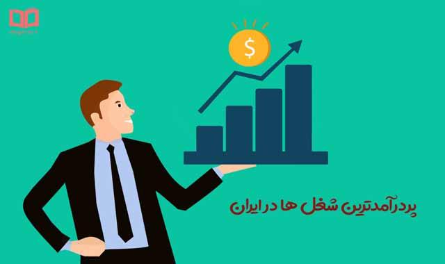 شغل پردرآمد و پر سود در ایران