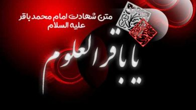 تصویر متن شهادت امام محمد باقر علیه السلام ۹۹ + عکس پروفایل تسلیت